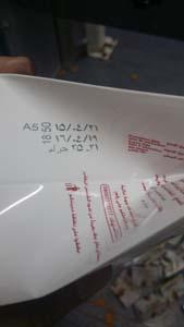 نمونه چاپ بر روی بسته